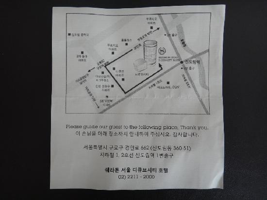 Sheraton Seoul D Cube City Hotel : 暫定版のホテルカード