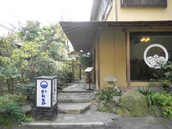 Kanekichi: 外観