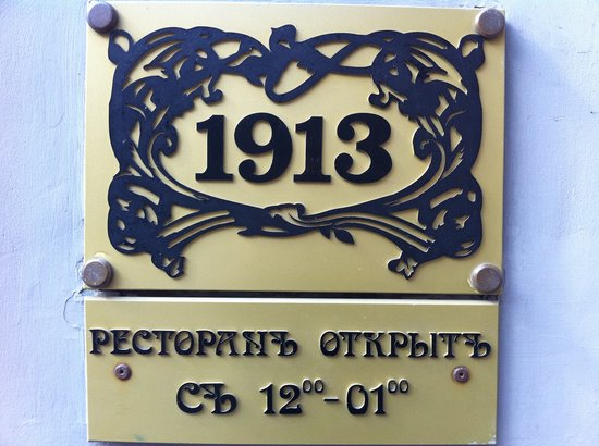 1913 Restaurant: A wonderful place to dine!