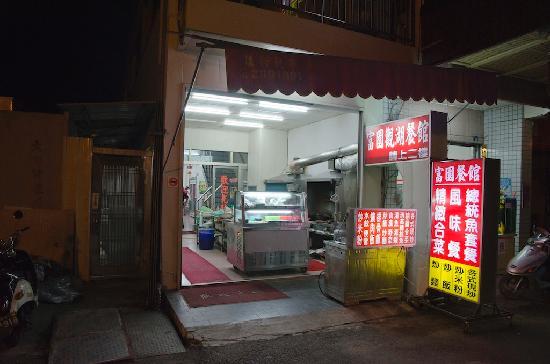 Fu-beng Restaurant: Outside