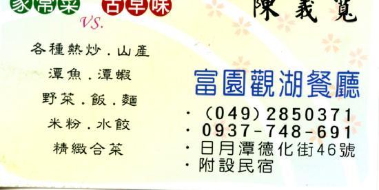 Fu-beng Restaurant: Card