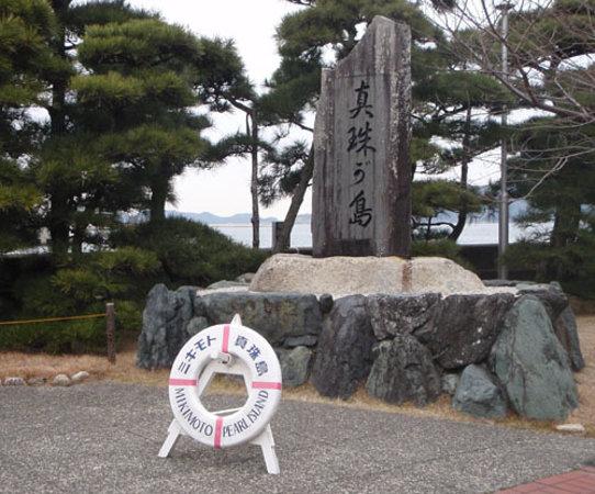 Mikimoto Pearl Island: ミキモト真珠島