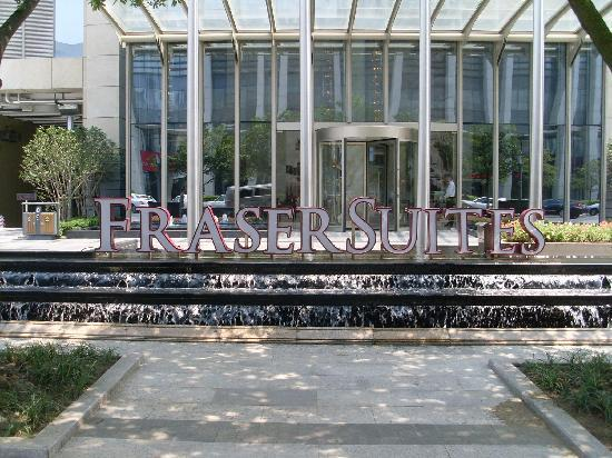 โรงแรมเฟรเซอร์สวีทส์ซูโจว: Fraser Suites Entrance