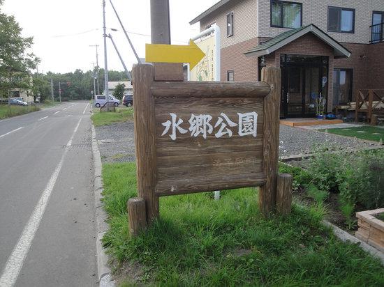 Suigo Park