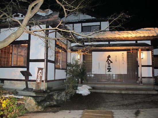 โอฮาระโนะซาโต้: Front Entrance