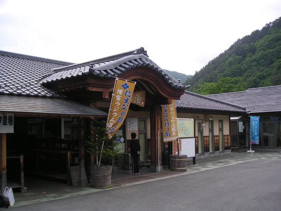 Masutomi no Yu