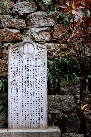 Old Protestant Cemetery: Chinese text