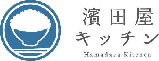 Hamadaya Kitchen: 濱田屋キッチン ロゴ