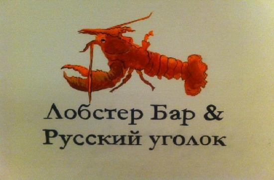 Lobster Russian Corner: getlstd_property_photo