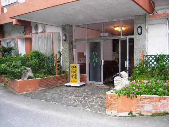 Hotel Harbor: 入口