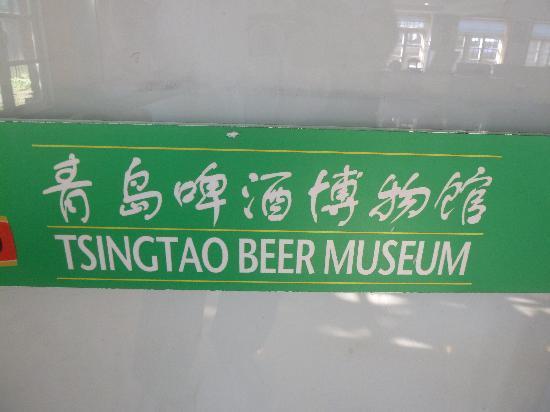 Qingdao Beer Museum: Schild