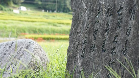 Asuka-mura, ญี่ปุ่น: 犬養先生揮毫の歌碑