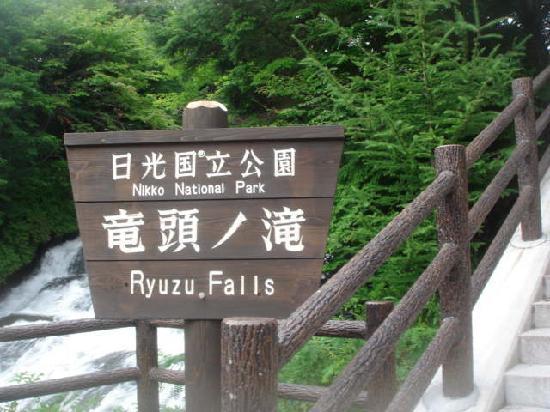 Ryuzu Waterfall: 看板