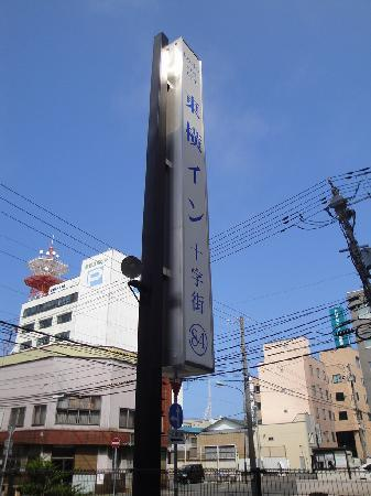 Toyoko Inn Kushiro Jujigai: 後方招牌