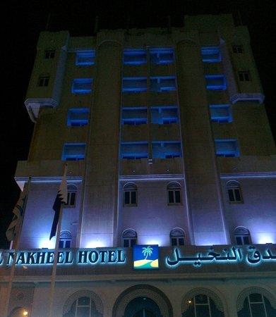 Al-Nakheel Hotel: Al Nakheel Hotel