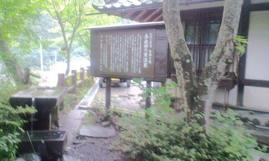 Narada no Sato Onsen