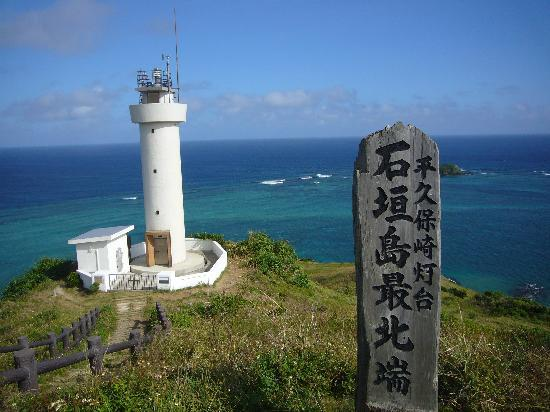 Cape Hirakubozaki: 平久保崎