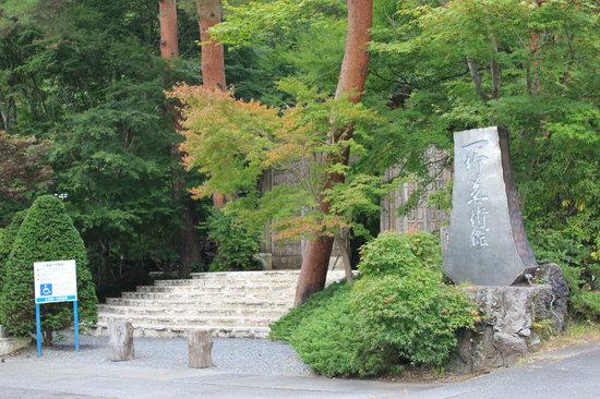 Fujikawaguchiko-machi, Giappone: 一竹美術館入口