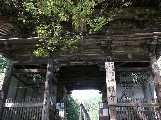 Jingoji Temple: 仁王門(楼門)