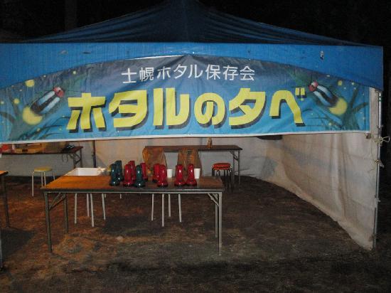 Choyo Park
