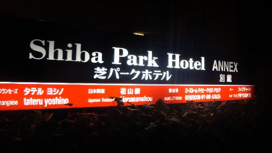 Shiba Park Hotel : Sign for the Annex Building