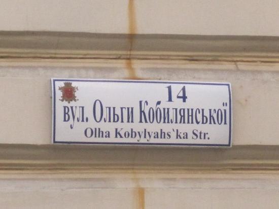 Olha Kobylyahska Street : English and Ukrainian Signage Olha Kobylyahs Street June 2011
