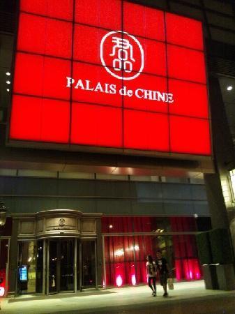 Palais de Chine Hotel: 夜は玄関上の看板がライトアップされます