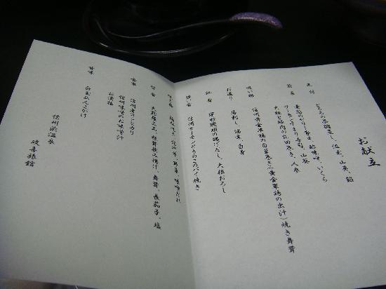 Masaki Ryokan: その日のお品書き