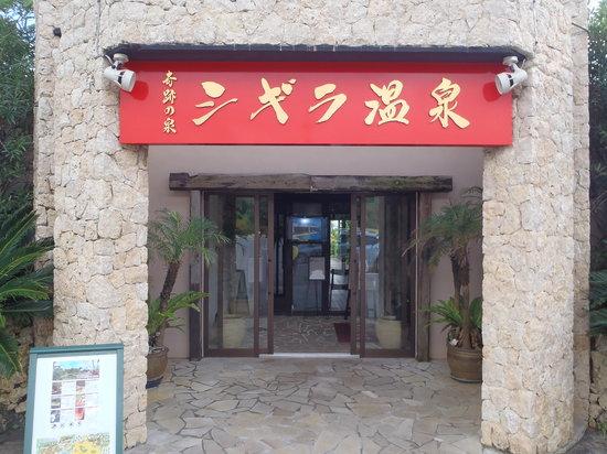 Shigira Ougon Onsen: 入り口です