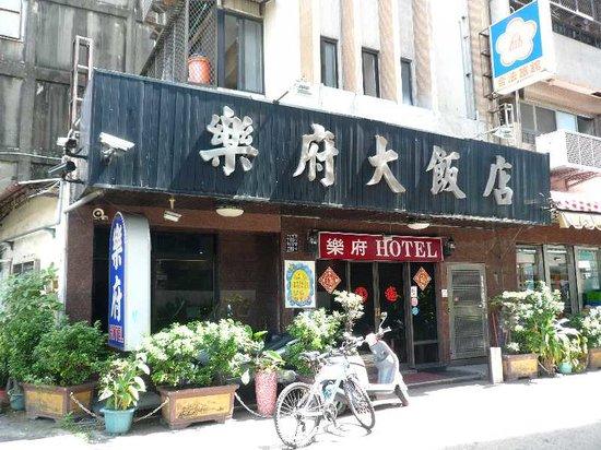 Hotel Lo Fu: ホテル玄関