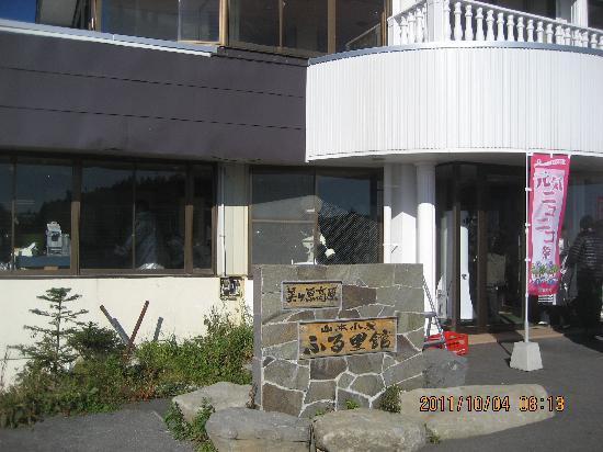 Yamamotogoya Furusatokan: 山本小屋ふる里館の正面
