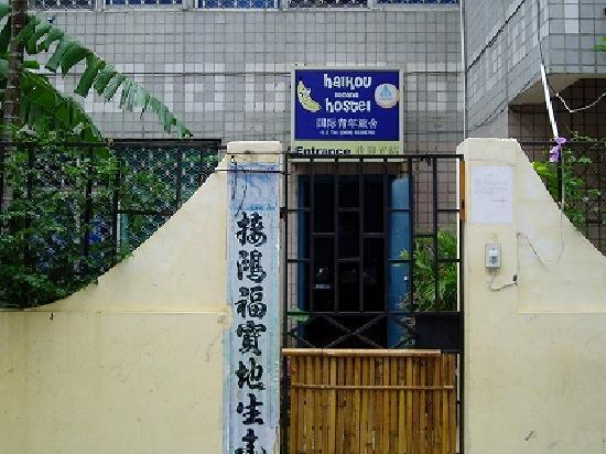 巴納納旅舎(Haikou Banana Hostel)入口