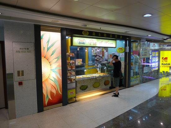 Pie & Tart Specialists : Pie & Tart Specialist in Ma On Shan