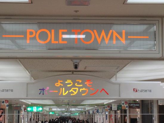 ポールタウン