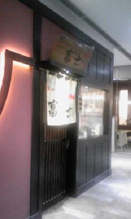 FuShi LaMian: 11.09.27【ラーメン富士】お店正面