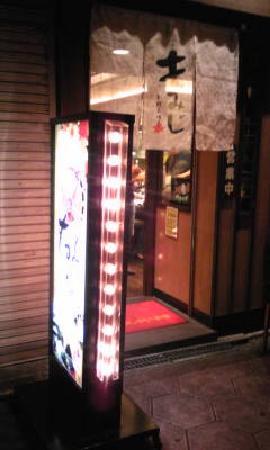 Momiji: 11.10.02【お好み焼きもみじ】お店の入口