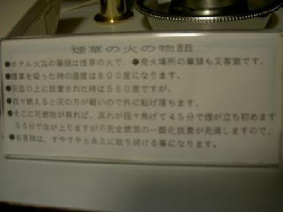 Ryogoku River Hotel: 表現が怖い寝タバコの注意書き。