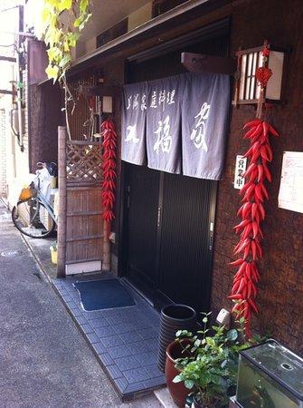 Shichifukuya