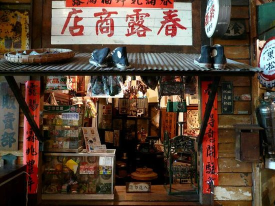 Xiang Jiao Xin Le Yuan : 雑貨屋
