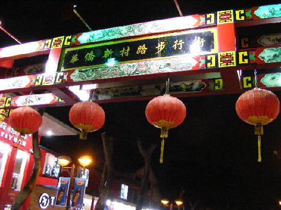 Junhua Haiyi Hotel: Jinsha Night Market gate