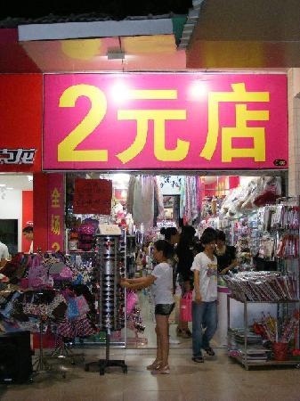 Junhua Haiyi Hotel: 2 yuan store