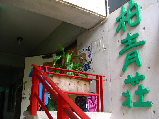 Minshuku Hakuseiso: 3Fの入り口