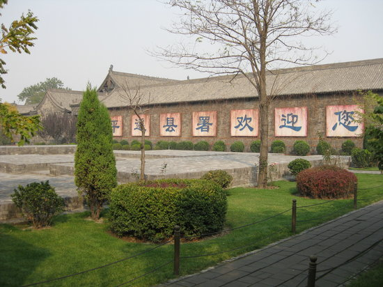 ‪Pingyao Ancient Government Office‬
