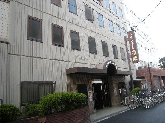 Business Hotel Fukusuke: ホテルの写真その2