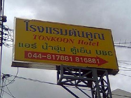 Chaiyaphum, Thailand: 通り沿いにあるホテル看板