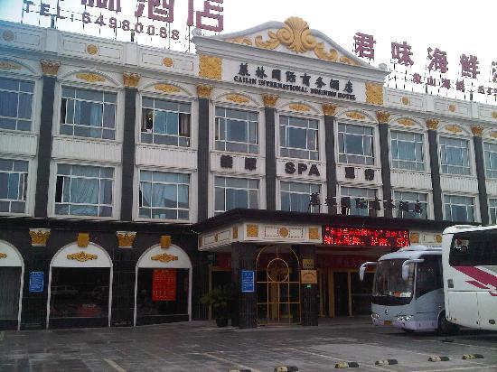 Cailin International Business Hotel