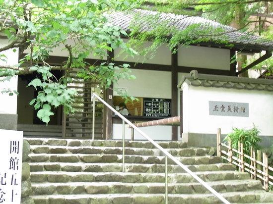 Gyokudo Art Museum
