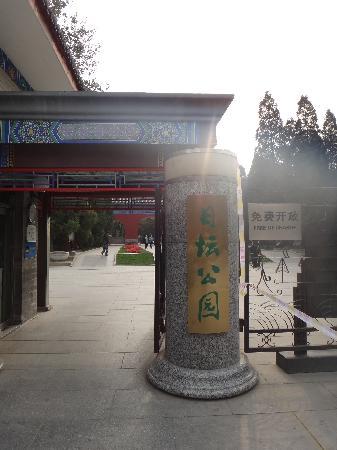 Ritan Park (Ritan Gongyuan): Entrance