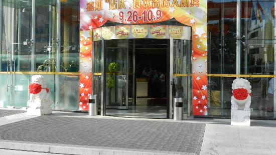 Super House International: Entrance