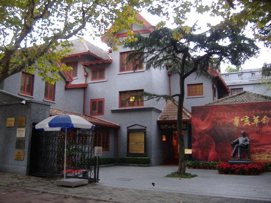 Shanghai Museum of Sun Yat-sen's Former Residence